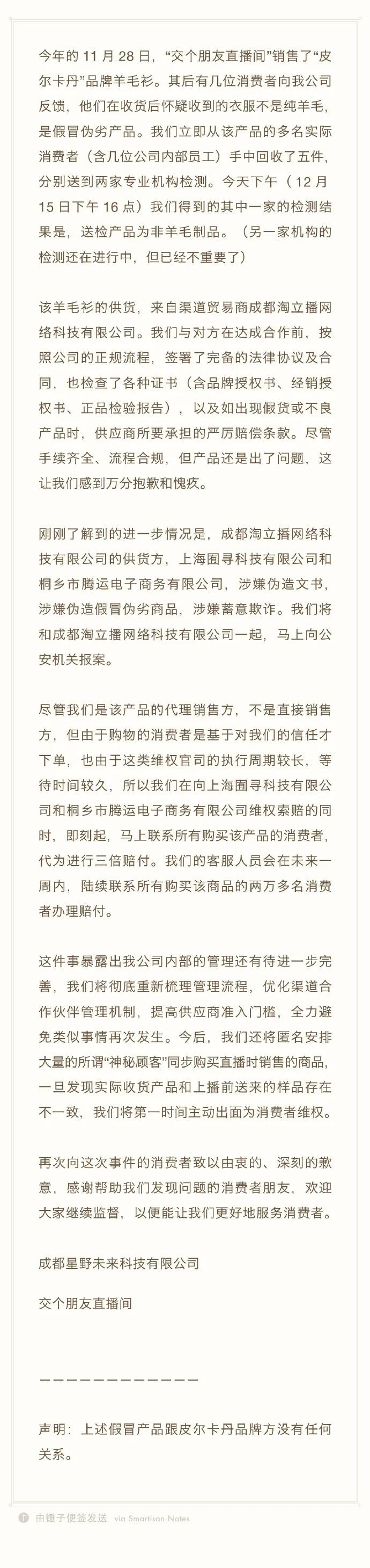 """涉嫌售假或走私,罗永浩卖兰蔻唇膏再遭""""打假"""";王海:若不道歉继续举报"""
