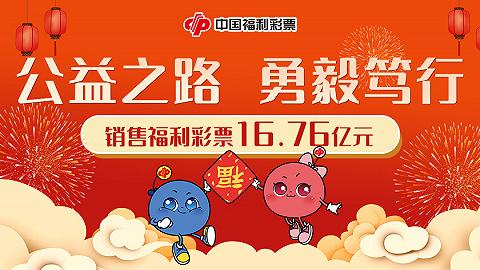 2020年宁波福彩销售福利彩票16.76亿元    为国家筹集公益金5....