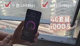 实测:4G套餐+5G手机也能上5G,但比全5G差远了