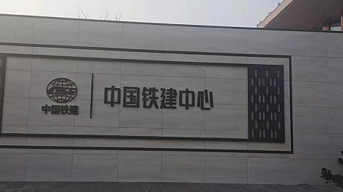 """无界房探   中国铁建中心:43万方""""新""""综合体,能否为""""老""""四方楼市引来活..."""