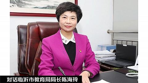 """对话临沂市教育局局长陈海玲丨不让一个孩子掉队,以""""沂蒙精神""""引领教育前行"""
