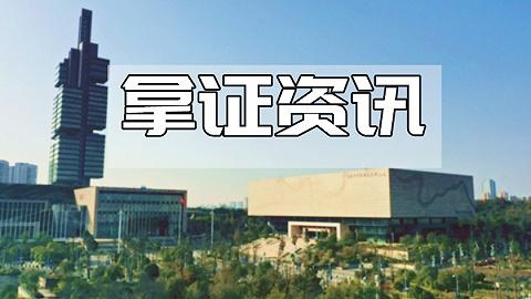拿证资讯 | 贵阳3盘获新预售证,270套房源入市
