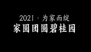 为家而绽·2021家圆团圆碧桂园