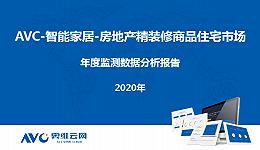 2020年精装修市场智能家居:逆势高增,未来可期
