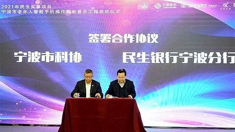 """""""2021年宁波市老年人智能手机操作技能普及工程""""正式启动"""