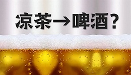 """""""不痛风、不上头"""",王老吉啤酒能复制""""凉茶式""""成功吗?"""