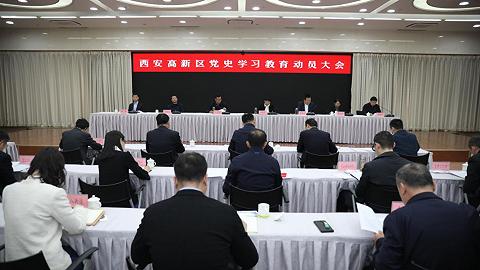 学党史 悟思想 办实事 开新局  西安高新区召开党史学习教育动员大会