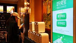 街电搜电合并:共享充电宝寡头时代来临?