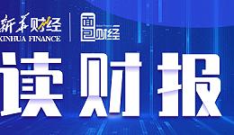 中国金茂:出售项目和股权回血,逾200亿元永续债压顶