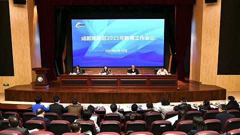 成都高新区召开2021年教育工作会,推动教育高质量发展