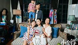 温暖现实主义背后,怎么讲好中国家庭故事?