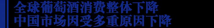 摩臣3在线首页中国葡萄酒消费三连降之后希望在何方?