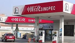 """净赚185亿,中国石化一季度同比扭亏实现""""开门红"""""""