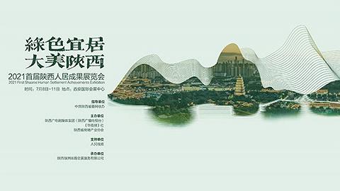 绿色宜居 大美陕西,2021首届陕西人居成果展览会将于7月举行