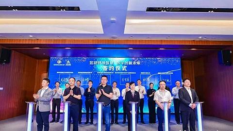 """""""重庆数字版权区块链服务中心""""授牌暨企业签约入驻仪式举行"""