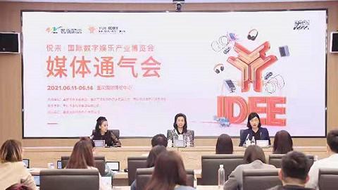 打造西南数娱产业风向标,首届悦来·国际数字娱乐产业博览会来了