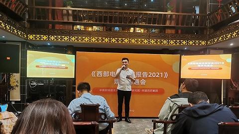 阿里巴巴发布西部电商发展报告:重庆商家销售额增幅西部第三