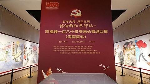 """图集丨180米书画长卷""""信仰的红色印记"""""""