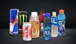 软糖爆火之后,饮料会成为功能性食品的下一个明星赛道吗?