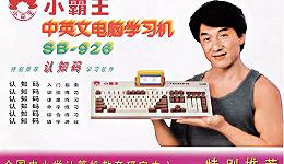 """为何小霸王的学习机,后来""""学习""""任天堂不成功了?"""