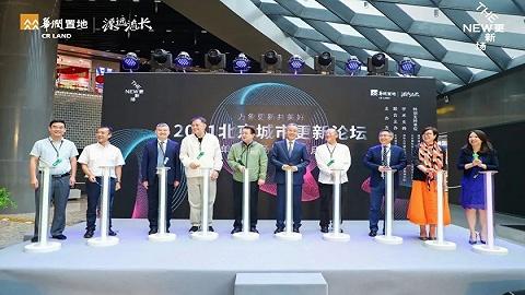 2021北京城市更新论坛启幕 | 华润置地西单更新场赋新焕启打造有机更新模式