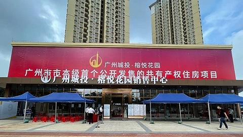 1.2万 元/㎡,广州第一个共有产权住房来了,值得买吗?