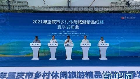 重庆发布140条精品线路邀请广大市民欢度盛夏