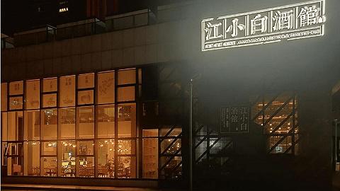 四个酒馆,藏着江小白的10年