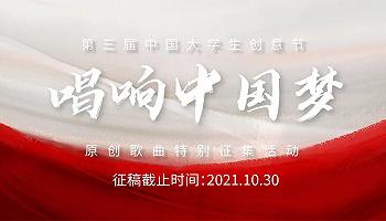 """第三届中国大学生创意节""""唱响中国梦""""原创歌曲征集活动启动"""