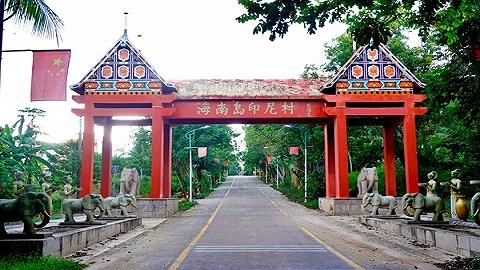 图集丨行走琼海,窥一眼印尼村真容