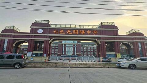 邯郸七色光开阳中学暑假违规补课   跨省集训