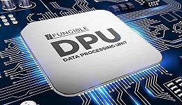 芯片巨头热捧、英伟达老黄狂吹,国内掀起DPU融资热