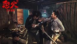 甄子丹如何给《怒火·重案》做动作导演?