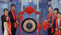 国产模拟IC龙头艾为电子上市,股价涨超240%,总市值逾430亿元
