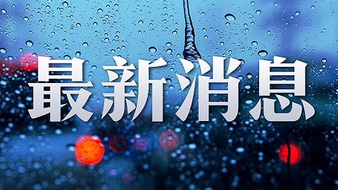 """滚动 截至13日17点,宁波市交通局防御台风""""灿都""""动态信息"""