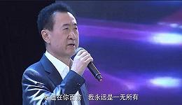 王健林绕了一个圈,这一次他能对得起朋友吗?