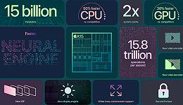 """手机""""芯皇""""登场:苹果A15仿生芯片大杀四方,CPU性能涨50%"""