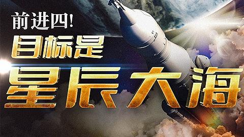 中国航天人的浪漫,把满天神话变现实