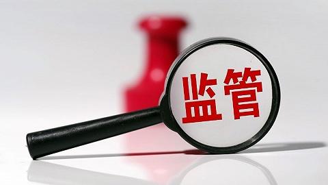 重庆加强房地产开发项目预售资金监管:预售资金首付款监管全部按预售总额35%核...