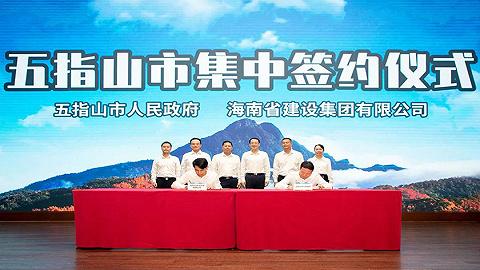 """""""政企携手 共创共赢 """" 海建集团与五指山市签订战略合作协议"""