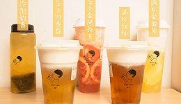 疲软中继续内卷,新茶饮品牌们站在了十字路口