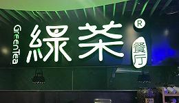 """""""老牌网红""""绿茶餐厅二战港交所:市场份额位居第四,占有率0.5%"""