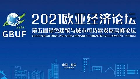 2021欧亚经济论坛·第五届绿色建筑与城市可持续发展高峰论坛隆重召开