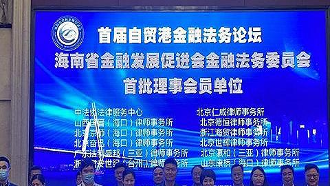 海南省金融服务纠纷人民调解委员会揭牌